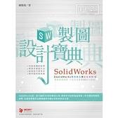 SolidWorks製圖設計寶典