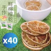 [ 五桔國際] 黃金檸檬乾-原味/梅粉 x40包