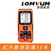【LOMVUM】龍韻電動50米紅外線測距儀 5800