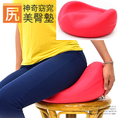 神奇窈窕美臀墊.美尻墊平衡墊美臀椅墊電臀椅墊軟墊翹臀墊扭腰搖擺扭扭墊推薦哪裡買