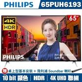 (送2好禮)PHILIPS飛利浦 65吋4K HDR聯網液晶+視訊盒65PUH6193