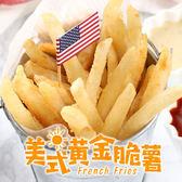 【愛上新鮮】家庭號美式黃金脆薯2包組(800g±10%/包)