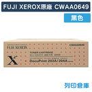 原廠碳粉匣 FUJI XEROX 黑色 CWAA0649 (2.5K) 適用 富士全錄 Docuprint 203A/204A