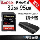 【群光公司貨】 SanDisk Extreme Pro SD SDHC 32GB 95mb+Sandisk 讀卡機套組