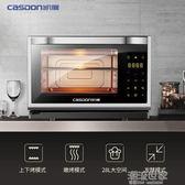 CASDON凱度台式蒸烤一體機家用電蒸箱烤箱烘焙多功能全自動蒸烤箱MBS『潮流世家』