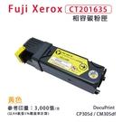 【有購豐】Fuji Xerox CT201635 黃色相容碳粉匣|適用CP305d CM305