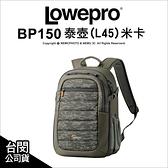 Lowepro 羅普 Tahoe 泰壺 BP150 米卡(L45)相機包 攝影包 公司貨【可刷卡】薪創數位