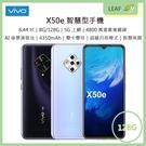 【送玻保】VIVO X50e 6.44吋 8G/128G 5G上網 四鏡頭 4800萬畫素 4350mAh電量 AI智慧美顏 智慧型手機
