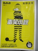 【書寶二手書T1/翻譯小說_JIP】毒笑小說_東野圭吾