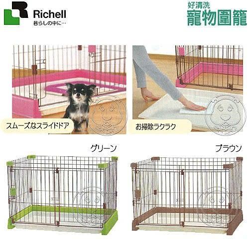 【培菓平價寵物網】日本Richell》寵物用簡單打掃圍欄-90X62X60cm