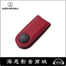 【海恩數位】日本鐵三角 AT-CW5 耳機捲線器 自在調整耳機導線長度 公司貨 (紅色)