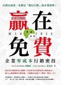(二手書)贏在免費,企業零成本行銷密技:台灣市面第一本鎖定「微信行銷」的企業寶..