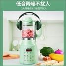現貨快出 破壁機 豆漿機 破壁豆漿機 磨米機 全自動豆漿機 果汁機 磨米漿機 磨漿機 料理機