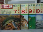 【書寶二手書T5/少年童書_QJI】小牛頓_7~10期間_共4本合售_小小世界真奇妙等