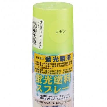 日本進口 ASAHIPEN(AP) 十田國際 螢光噴漆 檸檬黃色 100ml