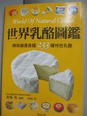 【書寶二手書T1/餐飲_IJI】世界乳酪圖鑑_Motoya Otani