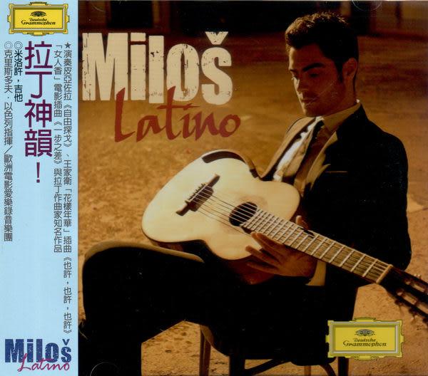 拉丁神韻 米洛許 吉他  CD (音樂影片購)