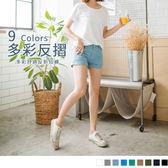 《BA3986》素色多彩高含棉舒適反折短褲 OrangeBear