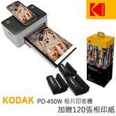 【24期0利率】 KODAK PD-450W 印相機 + 120張相紙 (公司貨)