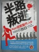 【書寶二手書T9/電腦_HJG】半路叛逃-App遊戲製作人的1000日告白_鄭暐橋