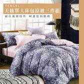 天絲/專櫃級100%.單人床包涼被三件組.悠然(紫)/伊柔寢飾