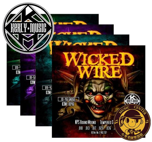 【小麥老師樂器館】美製 Wicked Wire 系列 電吉他弦 Kerly Music 金屬回火弦 0942~1050