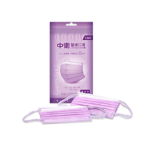 中衛醫療口罩薰衣紫5PCS【康是美】