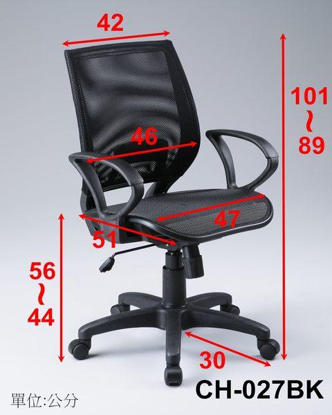 電競椅/電腦椅/辦公椅《 佳家生活館 》優雅時尚 人體工學全網護腰高背電腦椅CH-027五色可選