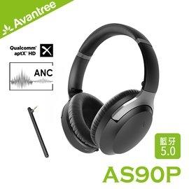 平廣 送袋 Avantree AS90P ANC 降噪 藍芽耳機 支援aptX-HD -LL低延 可拆卸麥克風 通話NC