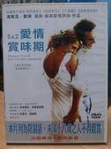 影音專賣店-K07-011-正版DVD*電影【5x2愛情賞味期】-瓦萊麗亞布諾妮妲姬*史蒂芬福瑞斯