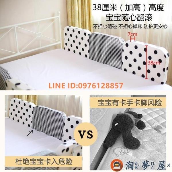 床圍欄嬰兒防摔防護欄床擋板兒童寶寶防掉床邊護欄通用軟包【淘夢屋】