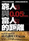 (二手書)窮人與富人的距離 0‧05mm