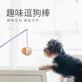 日本多格漫逗狗棒長桿逗犬棒互動發聲玩具全犬用耐咬磨牙狗狗玩具