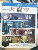 挖寶二手片-0403-正版藍光BD【大賣空 附外紙盒】熱門電影(直購價)