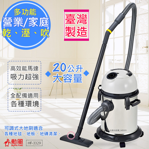 免運.最便宜【勳風】乾溼吹多功能家庭營業二用吸塵器(HF-3329)不鏽鋼20公升