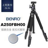 立即出貨《台南-上新》BENRO A250FBH00 鎂鋁合金 都市精靈系列 扳扣式 腳架套組 a250f A250