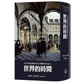 15至18世紀的物質文明經濟和資本主義(卷三)世界的時間