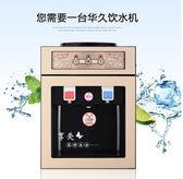 開飲機 冷熱冰溫熱型家用辦公室宿舍迷你型熱水器