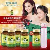 健康食妍 離子植物鈣 買四送二組【新高橋藥妝】離子植物鈣x5+輕水瓶