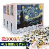 迷你1000片拼圖成人超難小迷你益智玩具紙質減壓【聚可愛】
