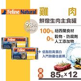 【SofyDOG】K9 Natural 98%鮮燉生肉主食貓罐-無穀雞肉(85g,12罐)貓罐頭 主食罐