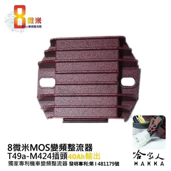 8微米 變頻整流器 M424 不發燙 專利 40ah Aprilia 300 哈家人