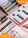青竹水粉顏料套裝小學生用可水洗水彩無毒顏料管裝24色畫畫便捷盒裝