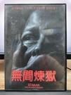 挖寶二手片-P03-388-正版DVD-電影【無間煉獄】-凱薩尼雅普萊斯尼娜 弗拉基米爾庫斯涅科夫(直購價)
