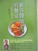 【書寶二手書T7/養生_ANG】新谷醫師的餐桌-不生病的幸福飲食_新谷弘實