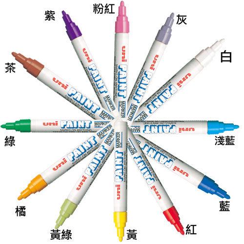 [奇奇文具]【三菱 uni 油漆筆】三菱uni PX-20 白/藍/淺藍/紅/綠/黃/黃綠/橘/茶/紫/粉紅/灰(中細)油漆筆