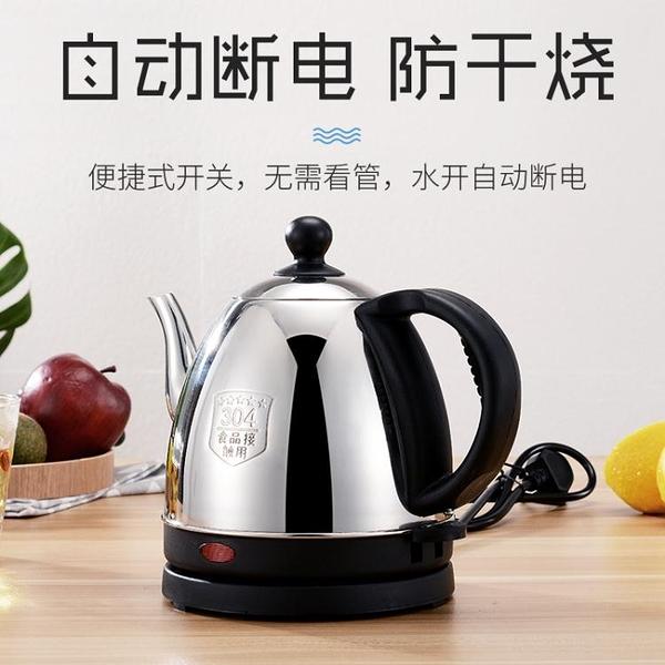 304不銹鋼長嘴電熱水壺快速壺家用燒水壺自動斷電開水壺220V 琪朵市集