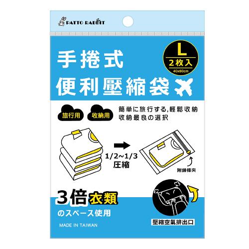 百特旅行手捲式壓縮袋(L)2枚入(約40x60cm)/VC7136L