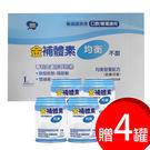 【贈4罐】 金補體素 均衡不甜(24+4...