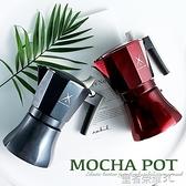 摩卡壺 遠岸摩卡壺雙閥門意式濃香煮咖啡機家用小型電爐火手沖滴漏咖啡壺YTL 皇者榮耀3C